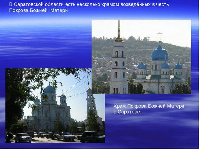 В Саратовской области есть несколько храмом возведённых в честь Покрова Божие...