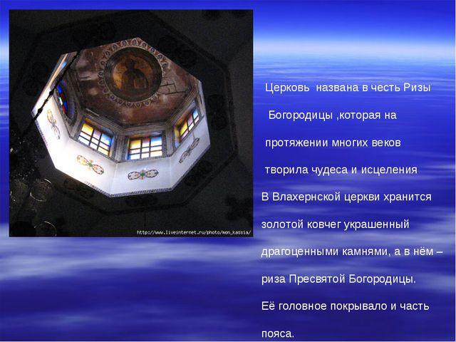 В Влахернской церкви хранится золотой ковчег украшенный драгоценными камнями,...
