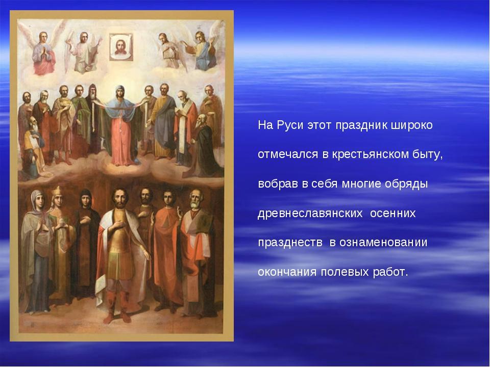 На Руси этот праздник широко отмечался в крестьянском быту, вобрав в себя мно...