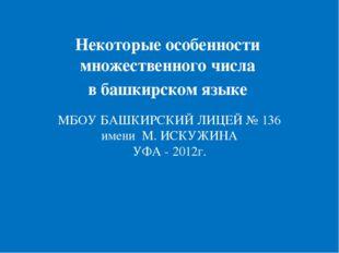 Некоторые особенности множественного числа в башкирском языке МБОУ БАШКИРСКИЙ