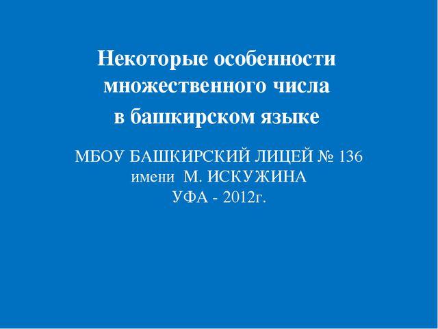 Некоторые особенности множественного числа в башкирском языке МБОУ БАШКИРСКИЙ...