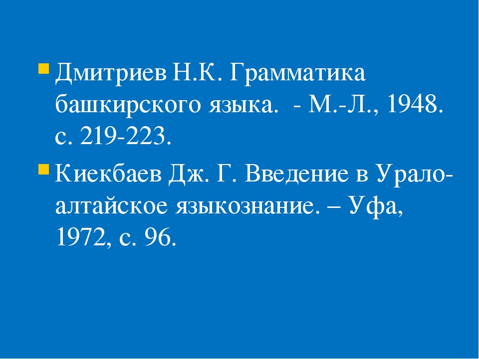Дмитриев Н.К. Грамматика башкирского языка. - М.-Л., 1948. с. 219-223. Киекба...