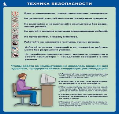 http://anna-pavlovna.ru/wp-content/uploads/2012/09/tbez1.jpg