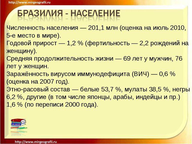 Численность населения — 201,1 млн (оценка на июль 2010, 5-е место в мире). Го...