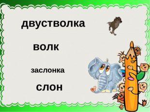 двустволка волк заслонка слон
