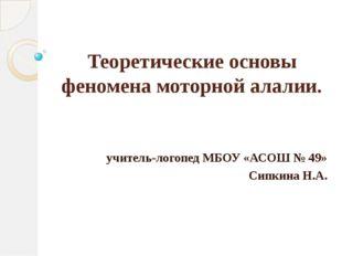 Теоретические основы феномена моторной алалии. учитель-логопед МБОУ «АСОШ № 4