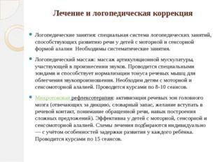 Лечение и логопедическая коррекция Логопедические занятия: специальная систем