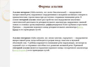 Формы алалии Алалия моторная (Alalia motoria; лат. motor двигательный) — недо