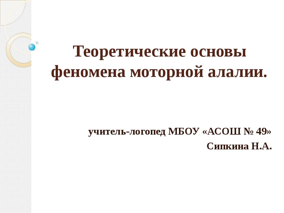 Теоретические основы феномена моторной алалии. учитель-логопед МБОУ «АСОШ № 4...