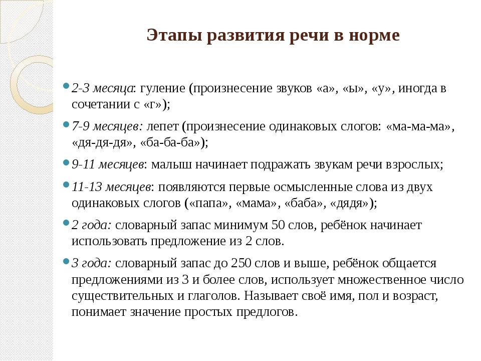 Этапы развития речи в норме 2-3 месяца: гуление (произнесение звуков «а», «ы»...