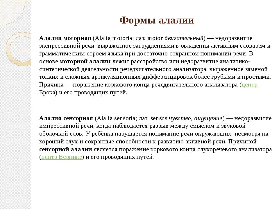 Формы алалии Алалия моторная (Alalia motoria; лат. motor двигательный) — недо...