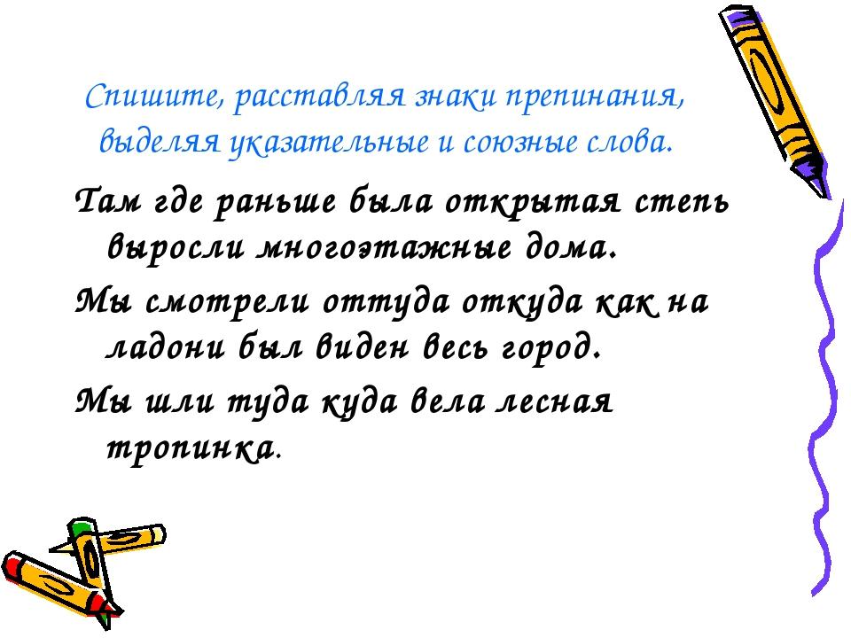Спишите, расставляя знаки препинания, выделяя указательные и союзные слова. Т...