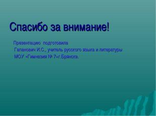 Спасибо за внимание! Презентацию подготовила Гапанович И.С., учитель русског