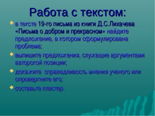 Работа с текстом: в тексте 19-го письма из книги Д.С.Лихачева «Письма о добро