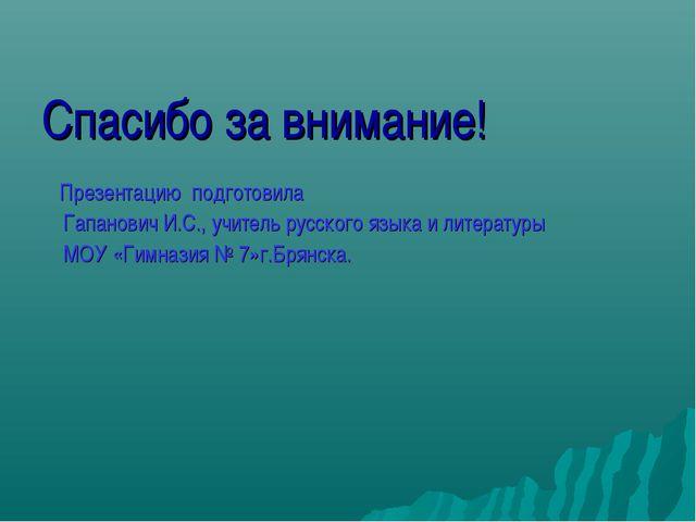 Спасибо за внимание! Презентацию подготовила Гапанович И.С., учитель русског...