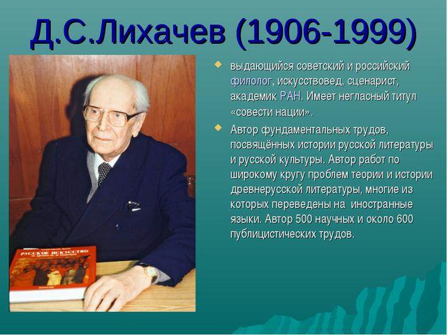 Д.С.Лихачев (1906-1999) выдающийся советский и российский филолог, искусствов...