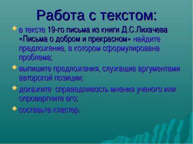 Работа с текстом: в тексте 19-го письма из книги Д.С.Лихачева «Письма о добро...