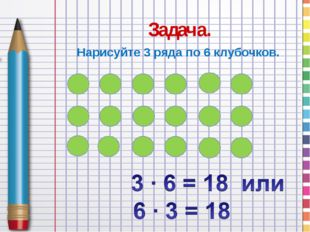 Задача. Нарисуйте 3 ряда по 6 клубочков.