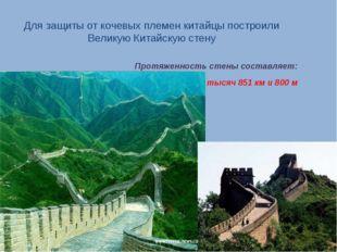 Для защиты от кочевых племен китайцы построили Великую Китайскую стену Протяж