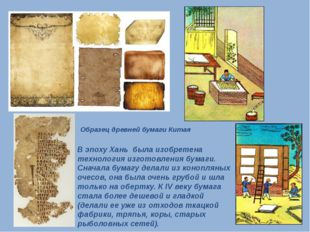 В эпоху Хань была изобретена технология изготовления бумаги. Сначала бумагу
