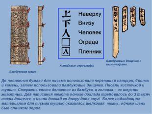 Бамбуковые дощечки с иероглифами. Бамбуковая книга Китайские иероглифы До поя