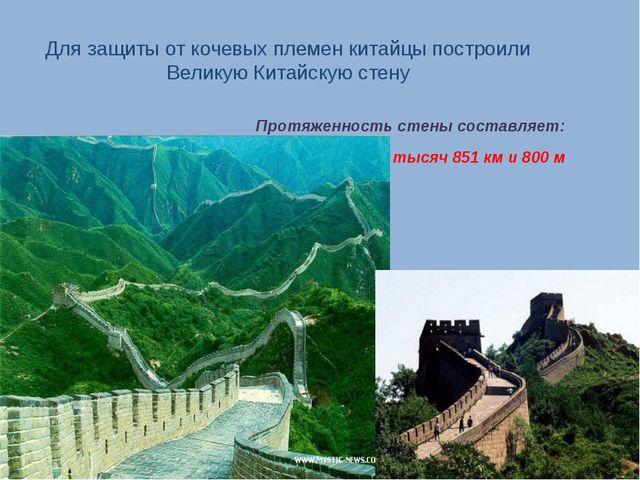 Для защиты от кочевых племен китайцы построили Великую Китайскую стену Протяж...