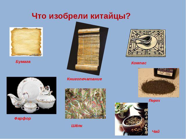 Что изобрели китайцы? Бумага Книгопечатание Компас Порох Фарфор Шёлк Чай