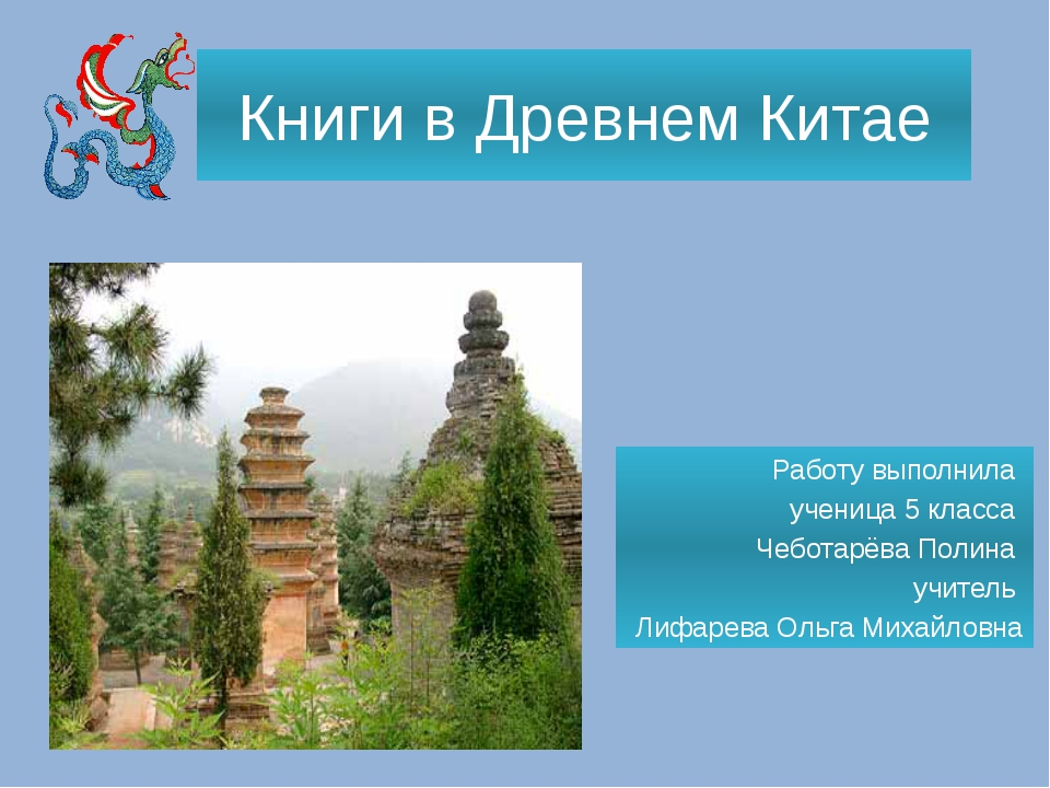 Книги в Древнем Китае Работу выполнила ученица 5 класса Чеботарёва Полина учи...