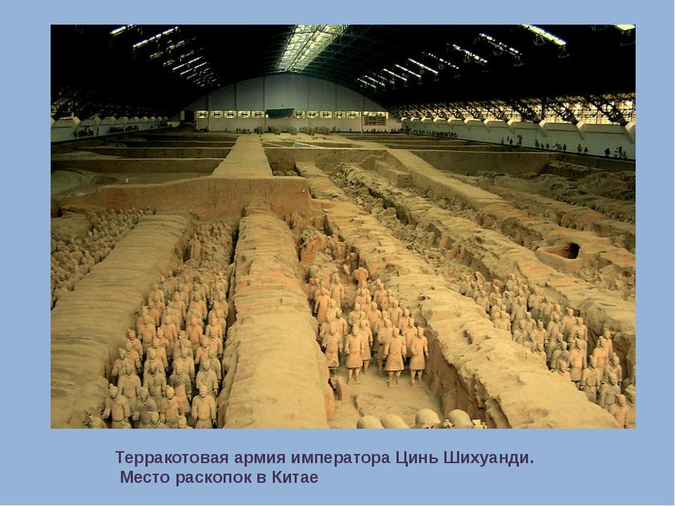 Терракотовая армия императора Цинь Шихуанди. Место раскопок в Китае