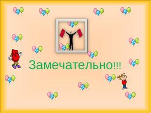 Замечательно!!!