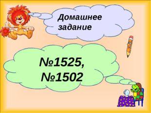 Домашнее задание №1525, №1502