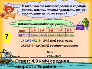 t=2ч v=4,6км/ч t=3ч v=5,1км/ч С какой постоянной скоростью корабль должен плы