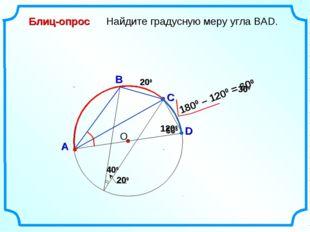 = 600 Найдите градусную меру угла ВАD. О В А D Блиц-опрос C 200 400 600 1200