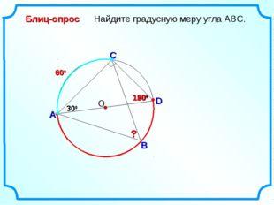 D Найдите градусную меру угла ABC. О A B Блиц-опрос C 300 ? 600 1200 600