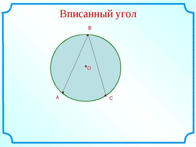 Вписанный угол O A B C