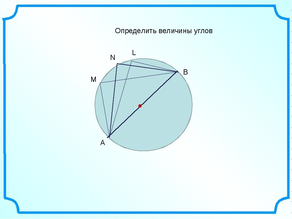 A B M N L Определить величины углов