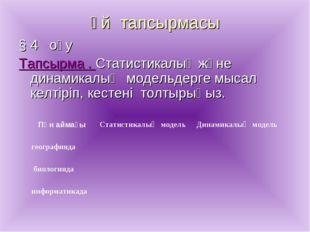 Үй тапсырмасы § 4 оқу Тапсырма . Статистикалық және динамикалық модельдерге м