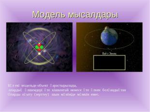Модель мысалдары Бұл екі модельде объект қарастырылады, олардың өлшемдері өте