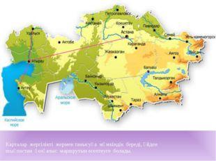 Карталар жергілікті жермен танысуға мүмкіндік береді, үйден шықпастан қозғалы