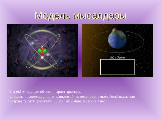 Модель мысалдары Бұл екі модельде объект қарастырылады, олардың өлшемдері өте...
