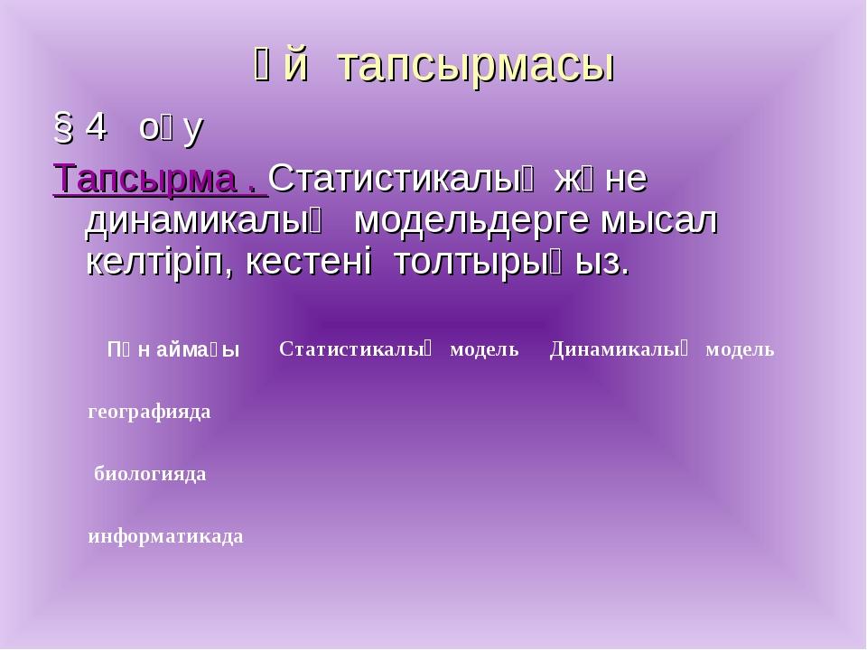 Үй тапсырмасы § 4 оқу Тапсырма . Статистикалық және динамикалық модельдерге м...
