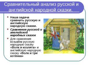 Сравнительный анализ русской и английской народной сказки. Наша задача сравни