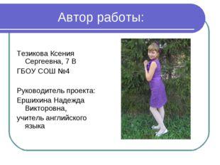 Автор работы: Тезикова Ксения Сергеевна, 7 В ГБОУ СОШ №4 Руководитель проекта