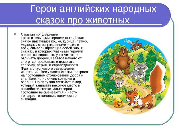 Герои английских народных сказок про животных Самыми популярными положительн...