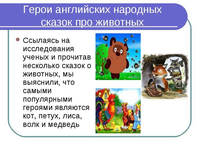 Герои английских народных сказок про животных Ссылаясь на исследования ученых...
