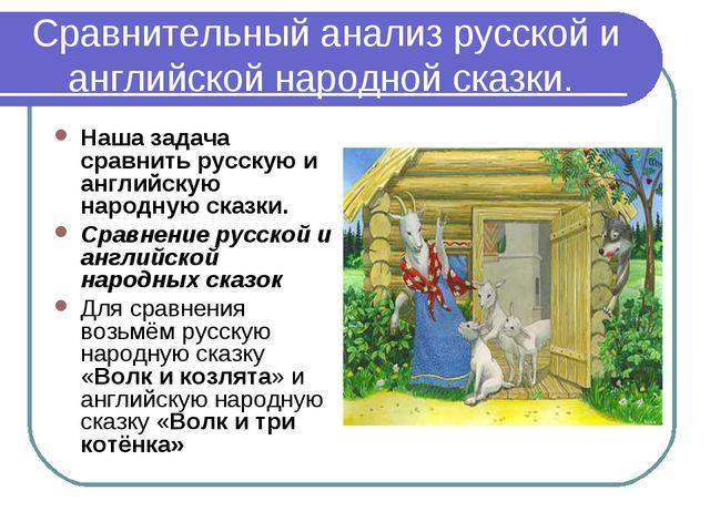 Сравнительный анализ русской и английской народной сказки. Наша задача сравни...