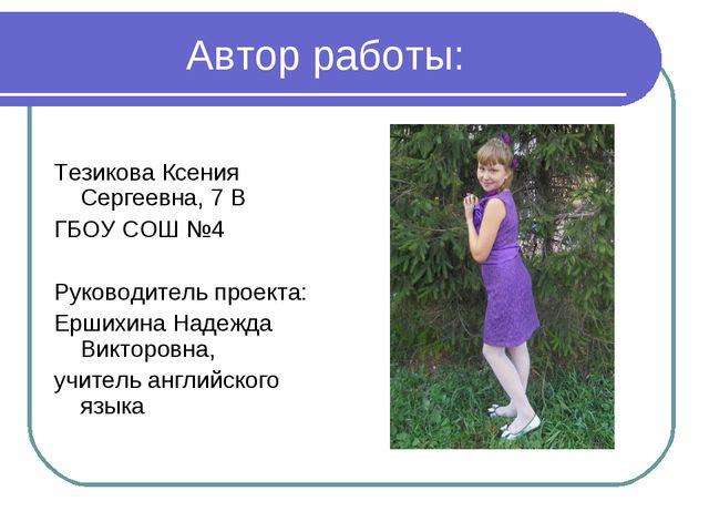 Автор работы: Тезикова Ксения Сергеевна, 7 В ГБОУ СОШ №4 Руководитель проекта...