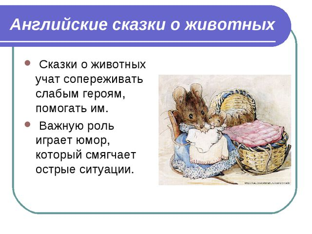 Английские сказки о животных Сказки о животных учат сопереживать слабым героя...