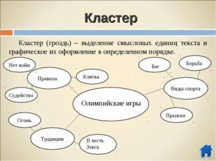 Кластер Кластер (гроздь) – выделение смысловых единиц текста и графическое их