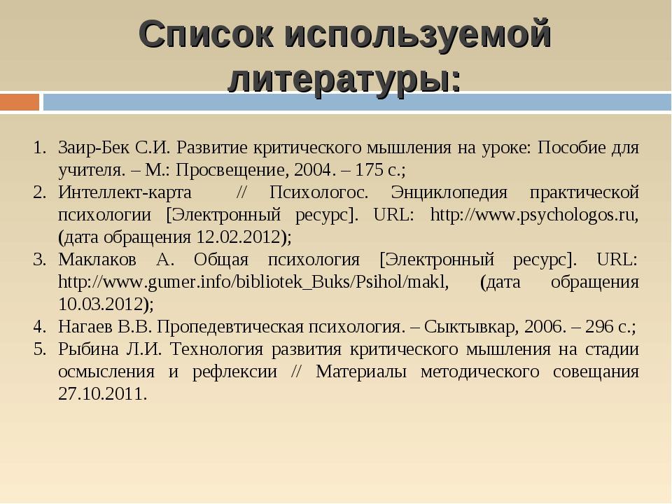 Список используемой литературы: Заир-Бек С.И. Развитие критического мышления...
